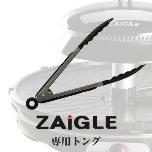 【ZAIGLE】ザイグル赤外線グリル上から赤外線ヒーターで加熱する画期的調理器ロースター?ホットプレート?いえザイグルです。焼肉/ホルモン焼き/焼き魚/焼き芋/鉄板焼き