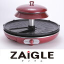【ZAIGLE】ザイグル赤外線グリル煙気にせず卓上調理 上からグリル(炙り)する旨み下からプレート両面加熱! ホットプレート?いえザイグルです。焼肉プレート/焼き肉/ホルモン焼き/焼き魚/焼き芋/鉄板焼き/ローストチキン・ビーフ/赤外線ロースター