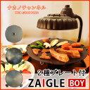 【SALE】ザイグルボーイ(ZAIGLE BOY)赤外線直火ホットプレート 2枚セット◆本体+丸型