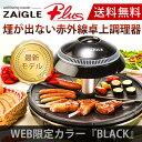 ザイグルプラス ホットプレートでは味わえない!煙が出ない調理が出来る炭火を超える旨さで40万台突破の赤外線卓上調理器 正規販売元直営店/JAPAN-ZAIGLE...