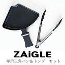 【ZAIGLE】ザイグル赤外線サークルロースター 「専用三角パン+トングセット」  ※ザイグル本体は付きません