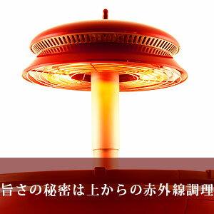 【ZAIGLE】ザイグル赤外線サークルロースター正規販売元直営店赤外線卓上調理器!使い方も簡単♪なのに美味しい!焼肉プレート/焼き肉/ホルモン焼き/焼き魚/焼き芋/鉄板焼き/赤外線ロースター便利なカバー付き
