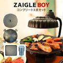 【ビッグSALE】【WEB公式店限定トング付】ザイグルボーイ...