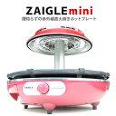 【公式セール】ザイグルミニ 赤外線ホットプレート 公式ショップ 無煙ロースター グリル キッチン家電 ホットプレート