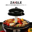 【SALE】ザイグル ホットプレート【年末年始に大活躍】焼肉...