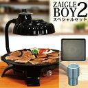 【ビッグSALE】ザイグルボーイ2コンプリートセット(ZAIGLE BOY)※WEB限定トング付き◆