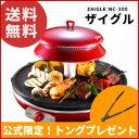SALE|【公式限定あんしん保証】ホットプレート ザイグル 焼肉 赤外線卓上調理器 赤外
