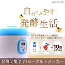 SALE|TUF ヨーグルトメーカー ガラス容器 甘酒 ヨーグルトメーカー 発酵食品 納豆 麹