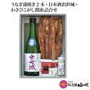 地酒 うなぎ 【やまぶきセレクト】 送料無料 浜松酒造 静岡...