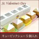 バレンタイン 【シュークリーム】キュービックシュー 5個入れ V-DAY8