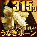インターネット限定価格368円⇒315円カルシウムの豊富なうなぎの骨を唐揚げにしました。塩をさっとまぶしたあっさり味。お酒のおつまみ、おやつにオススメ うなぎぼーん (塩味)