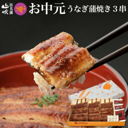 <strong>お中元</strong>ギフト【<strong>うなぎ</strong>専門店 浜名湖山吹】冷蔵お届け!老舗デパ地下<strong>うなぎ</strong>屋の 国産 <strong>うなぎ</strong>蒲焼き 3串