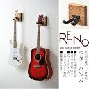 【今だけ!ポイント10倍♪】楽器店のように壁にギターをかける!RENO(リノ) 壁掛けギターハンガー ギタースタンド ギターラック 住宅用石膏ボード壁用ギター置...