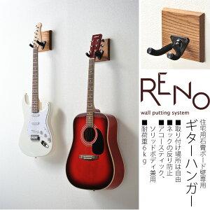 楽器店のように壁にギターをかける!RENO(リノ) 壁掛けギターハンガー ギタースタンド ギターラック 住宅用石膏ボード壁用ギ・・・