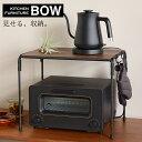 トースターラック Kitchen furniture BOW...