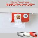 キッチンペーパーハンガー 片手でスパっと切れる キッチン収納 ボックス 食器棚 送料無料