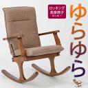 リクライニングできるロッキング高座椅子 ロッキー(お年寄り お洒落 かわいい 座いす 座イス ロッキ