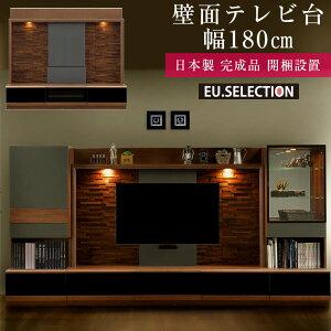 壁面収納 テレビ台 おしゃれ テレビボード 180 TV オ