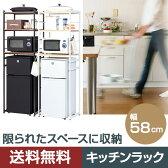 【送料無料】キッチンラック 冷蔵庫ラック RZR-4518(すきま収納 キッチン すき間収納 キッチンラック キッチン収納 スタンダード スリム ラック レンジ台 冷蔵庫 冷蔵庫ラック 隙間収納 おしゃれ 家電ラック レンジラック 冷蔵庫