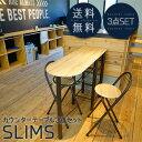 ハイテーブルセット SLIMS カウンターテーブル 3点セット カウンター チェア セット CT-1200 送料無料 2P03Sep16