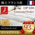 日本製!羽毛布団 「羽毛のソムリエ」 フランス産 ロイヤルゴールドラベル ダウンパワー400 ダウン93% ジュニアサイズ お子様が大きくなったらひざ掛けとしてもお使いいただけます