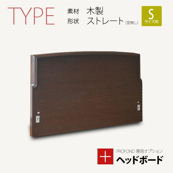ヘッドボード 木製 ストレートタイプ(宮無し) Sサイズ [PROFONDシリーズ専用オプション] 脚付きマットレスベッド ベット 送料無料 ヘッドボード 木製 ストレートタイプ(宮無し) Sサイズ 脚付きベッド 送料無料 0824カード分割