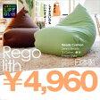 【送料無料】ビーズクッション REGOLITH レゴリス(ソファ おしゃれ もちもち クッション ソファー ビーズ マイクロビーズ マイクロビーズクッション 日本製) 02P07Feb16
