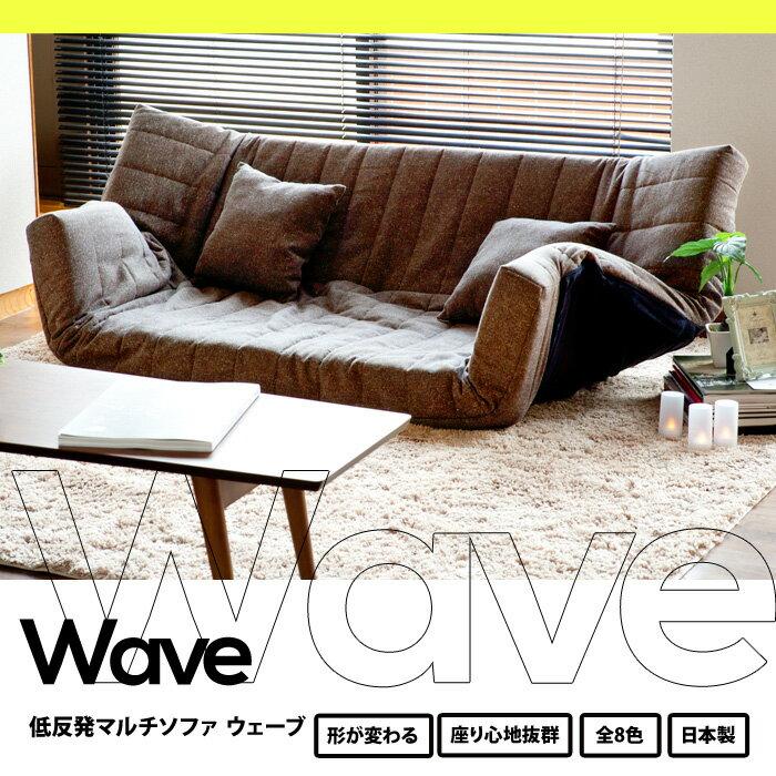 【送料無料】 低反発カウチソファ WAVE ウェーブ 2人掛けが3人掛けに変形 簡易ベッドにも 日本製(ソファ ソファー 二人掛け 寝具 ベット ソファベッド ソファーベッド カウチ カウチソファー ソファチェア おしゃれ チェア)