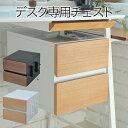 PCデスク 勉強机 専用引き出し Re・conte Ladder Desk NU (CHEST)デスク 専用引き出し 収納 新生活 一人暮らし 書斎 送料無料