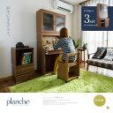 ライティングデスク 学習机 ビューロー 「planche」3...
