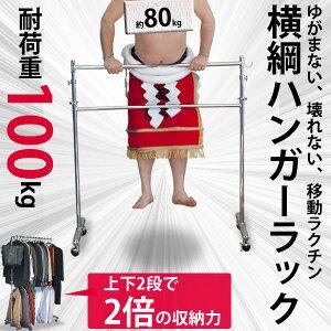 ハンガーラック業務用頑丈ハンガーラック耐荷重100kg◆◆【あす楽対応_関東】