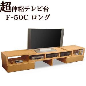 テレビ台 伸縮 リビングボード 大型テレビ 伸縮テレビ
