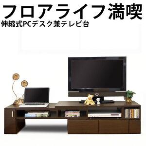 国産&完成品 伸縮テレビ台 &パソコンデスク L字 ロ
