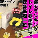 狭いトイレ用トイレラック収納!横スライド引き出し マガジンラック付き☆★○ 【P0601】 ...