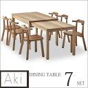 ダイニングテーブルセット 6人掛け ダイニングテーブル7点セット 無垢 オシャレ 伸縮 エクステンションテーブル 伸長式 クルミ ウォルナット