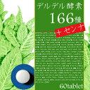 【SS用クーポン配布中!!】【野草酵素166】&【センナ】のW効果により食べたものをそのまま排出!!