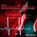 ダイエットサプリ 血液クレンジング 血液浄化 脂肪細胞 血管拡張 代謝アップ 脂肪溶解 キダチアロエ ゴマエキス 老廃物 基礎代謝 【ブラッセルクリア】
