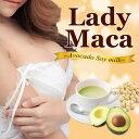 バストケア サプリ 育乳 豊胸 巨乳 女性ホルモン 乳腺刺激 バストアップ 谷間【レディマカ アボカドソイミルク】