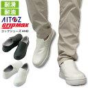 アイトス コックシューズ AS-4440 耐滑 耐油 靴 防...