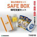 【セーフボックス/防災】THKB100 セーフボックス 帰宅支援セット【明石被服】