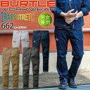 バートル カーゴパンツ 662 ストレッチ 男女兼用 メンズ レディース ズボン 作業服 作業着 661シリーズ BURTLE 人気 おしゃれ カッコイイ【SS-3L】1031Y