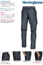 【BURTLE】【バートル】1502カーゴパンツ【秋冬・綿70%ポリ30%】【日本製ヘリンボーン・JIST8118・帯電防止】【大きいサイズ】【男性用・メンズ】