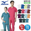 ショッピングミズノ ミズノ スクラブ MZ-0120 男女兼用 メンズ レディース ユニセックス 医療用白衣 医者 看護師