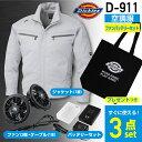 【Dickies】【ディッキーズ】D-911 ディッキーズ エアマッスルセット 作業着 作業服