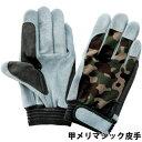 【富士グローブ】JS-128甲メリヤスマジック ジャストSOFT&WASHABLE【皮手袋・革手袋・作業用】