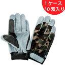 【富士グローブ】JS-128甲メリヤスマジック ジャストSOFT&WASHABLE(ケース売り:10双入り)【皮手袋・革手袋・作業用】
