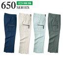 【ホシ服装】【Hoshi-H】【IDIES】651ツータックカーゴパンツ