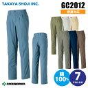 【春夏】【タカヤ商事】グランシスコGC-2012ツータックパンツ