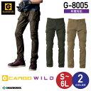 ショッピンググラディエーター コーコス グラディエーター ワイルドカーゴパンツ G-8005 GLADIATOR 作業着 作業服 年間 ズボン