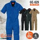 エスケープロダクト 半袖つなぎ GE-629 ツナギ 作業服 メンズ レディース対応 グレースエンジニア 作業着